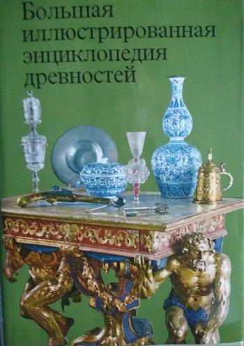 Дагмар Гейдова. Большая иллюстрированная энциклопедия древностей
