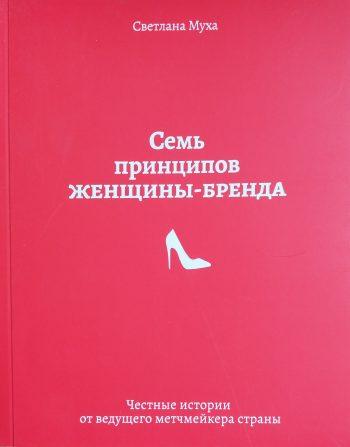 Светлана Муха. Семь принципов женщины-бренда