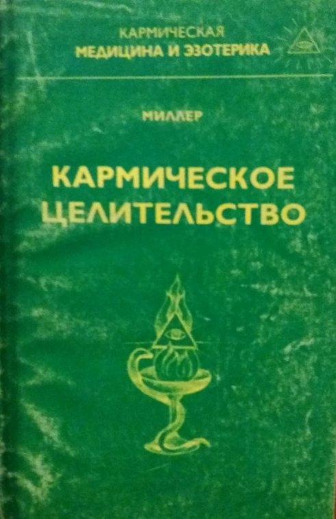 Михаил Миллер. Кармическое целительство