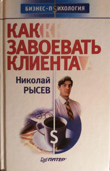 Николай Рысев. Как завоевать клиента