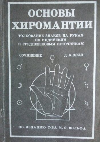Д. Б. Дэля. Основы хиромантии. Толкование знаков на руке