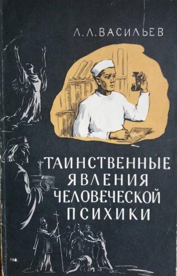 Л. Васильев. Таинственные явления человеческой психики