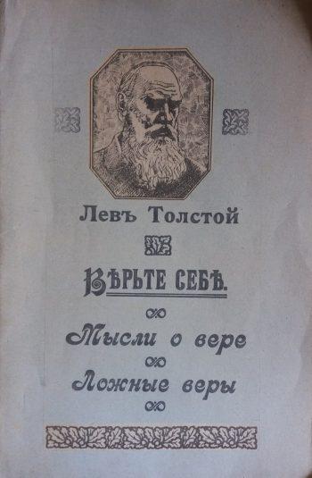 Л. Н. Толстой. Верьте себе. Мысли о вере. Ложные веры