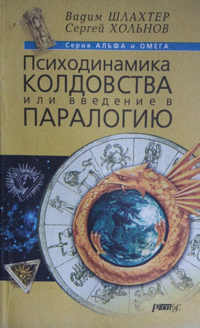 """С. Хольнов, В. Шлахтер. """"Психодинамика колдовства или введение в парологию"""""""