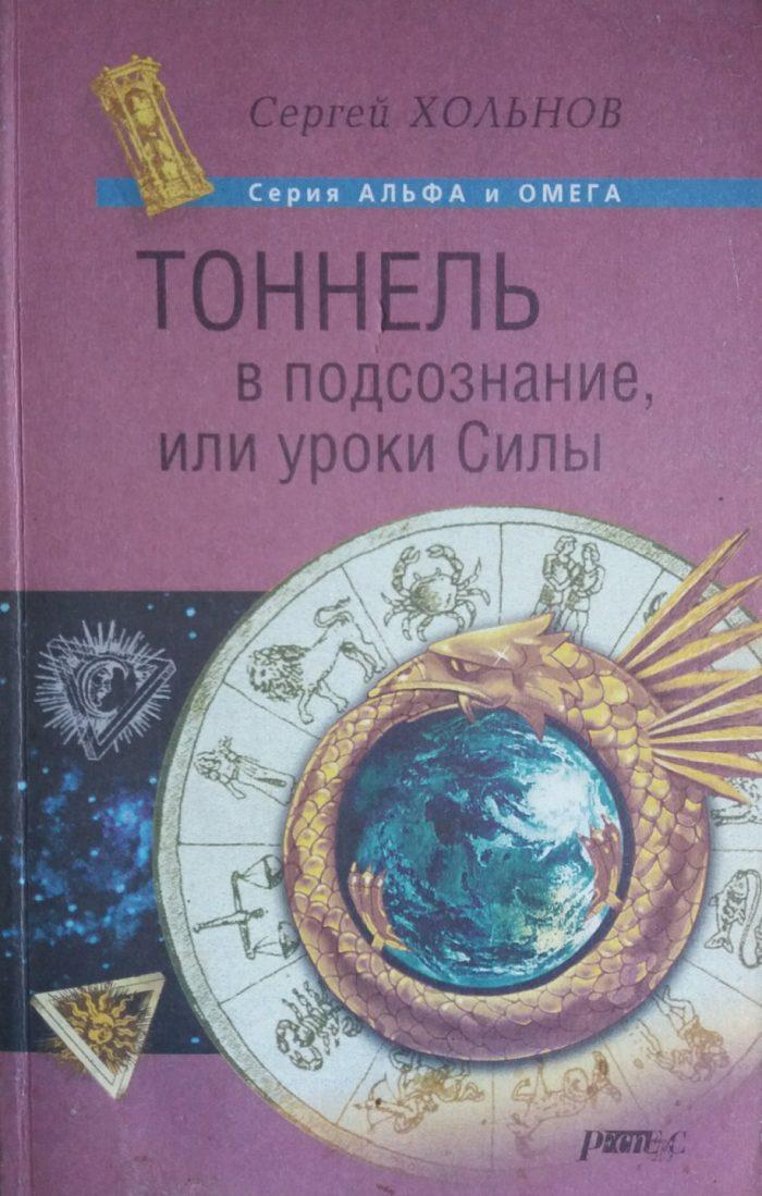 """С. Хольнов """"Тоннель в подсознание или уроки силы"""