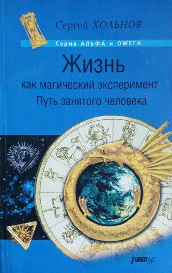 """Сергей Хольнов. """"Жизнь как магический эксперимент. Путь занятого человека"""""""