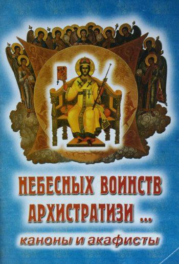 Небесных Воинств Архистратизи.. Каноны, Акафесты, Молитвы Архангелам