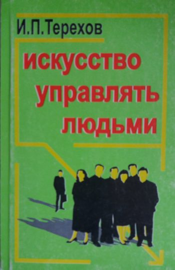 И. Терехов Искусство управлять людьми