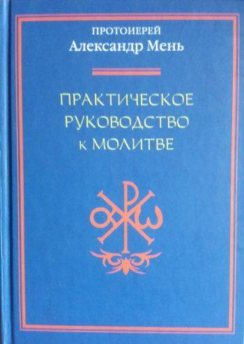 Александр Мень. Практическое руководство к молитве