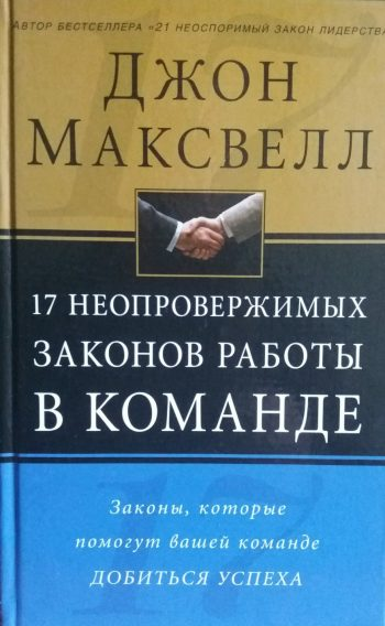 Джон Максвелл. 17 неопровержимых законов работы в команде
