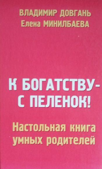 В. Довгань / Е. Минилбаева. К богатству - с пеленок! Настольная книга умных родителей