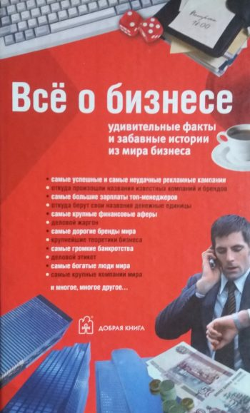 С. Воробьев. Все о бизнесе