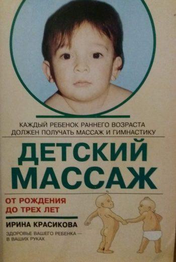 Ирина Красикова. Детский массаж. Массаж и гимнастика для детей от рождения до трех лет