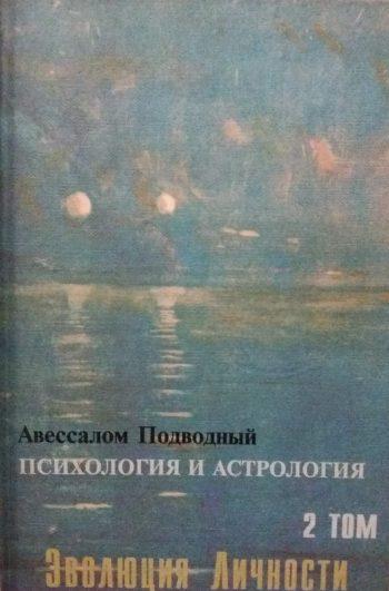 Авессалом Подводный. Психология и Астрология. Эволюция Личности (2 том)