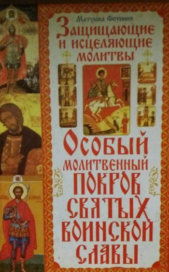 Матушка Фотиния. Особый Молитвенный Покров Святых Воинской Славы