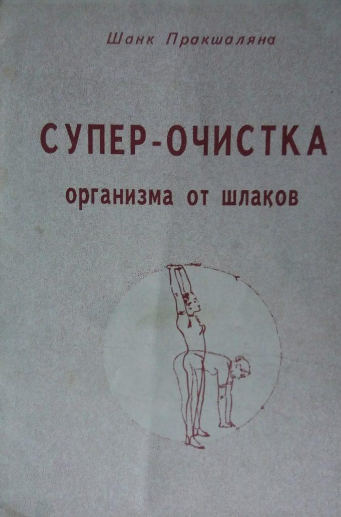 С. Божко. Шанк Пракшаляна. Супер-очистка организма от шлаков