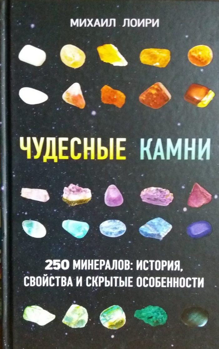 Михаил Лоири. Чудесные камни. 250 минералов: История, свойства и скрытые особенности