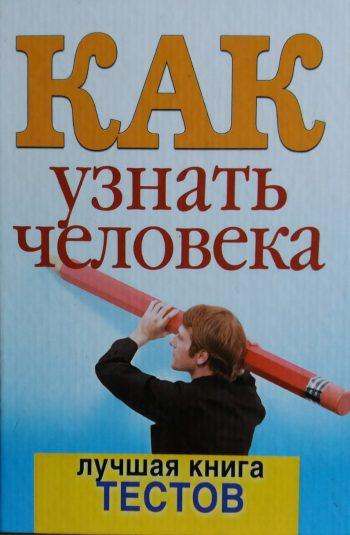 В. Куликова Как узнать человека. Лучшая книга тестов