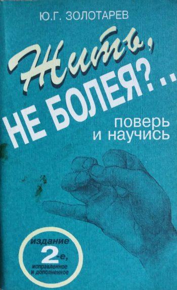 Ю.Г. Золотарев. Жить, не болея?.. Поверь и научись