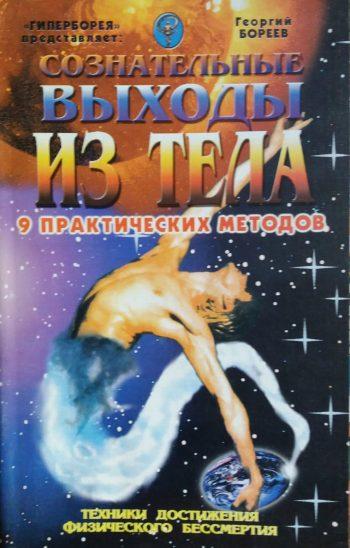 Георгий Бореев. Сознательные выходы из тела.