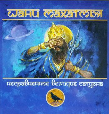 Даянанда Гири. Шани махатмья. Несравненное величие Сатурна