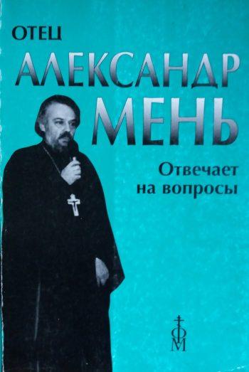 Александр Мень. Отец Александр Мень отвечает на вопросы