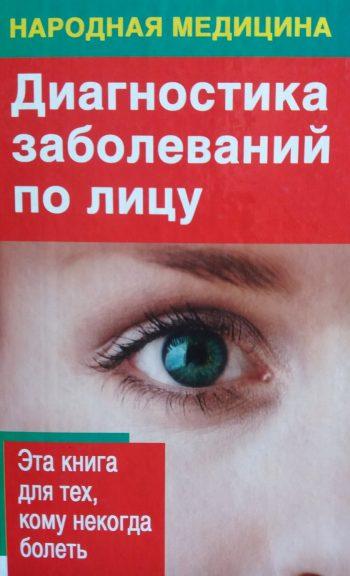 Н. Ольшевская. Диагностика заболеваний по лицу