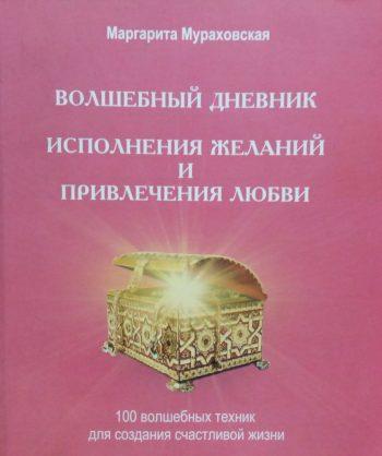 Маргарита Мураховская. Волшебный дневник исполнения желаний и привлечения любви
