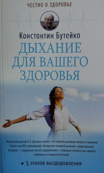 Константин Бутейко. Дыхание для вашего здоровья