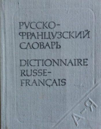 О. Долгополова. Карманный русско-французкий словарь