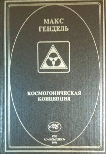 Макс Гендель. Космогоническая концепция розенкрейцеров