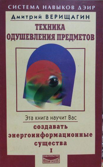 Дмитрий Верищагин. Техника одушевления предметов (2 тома)