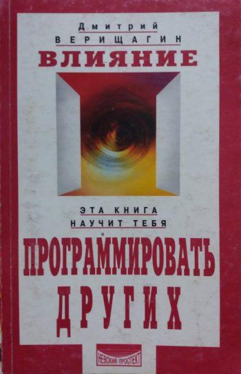 """Дмитрий Верищагин. """"Влияние"""". Эта книга научит тебя программировать других"""