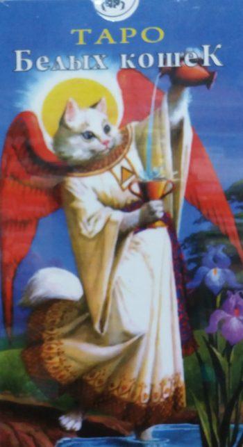 Карты Таро. Таро Белых кошек