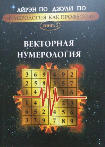 """Айрэн По / Джули По. """"Векторная нумерология"""" Книга 5"""