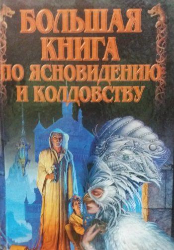 Н. Белов. Большая книга по ясновидению и колдовству