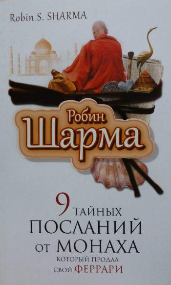 Робин Шарма. 9 тайных посланий от монаха