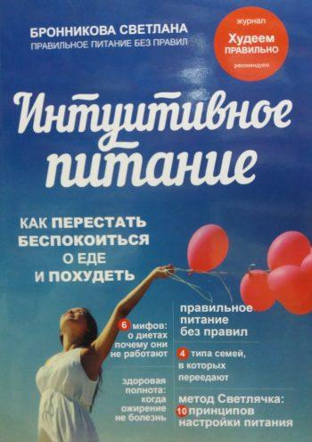 Светлана Бронникова. Интуитивное питание