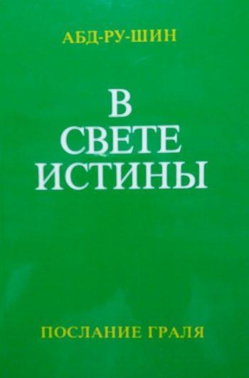 Абд-Ру-Шин. В свете истины. Послание Граля (3 тома)