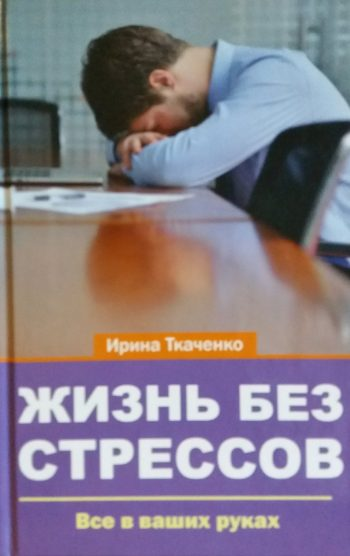 Ирина Ткаченко. Жизнь без стрессов