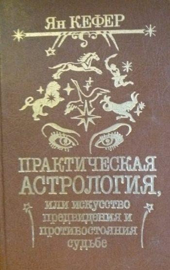 Ян Кефер. Практическая астрология
