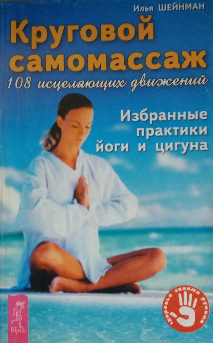 Илья Шейнман. Круговой самомассаж. 108 исцеляющих движений