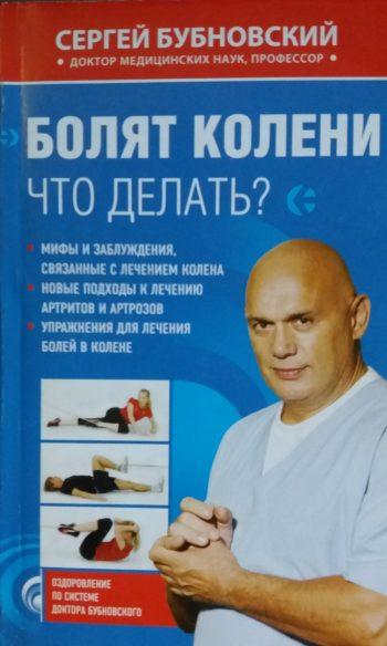 Доктор Сергей Бубновский. Болят колени. Что делать?