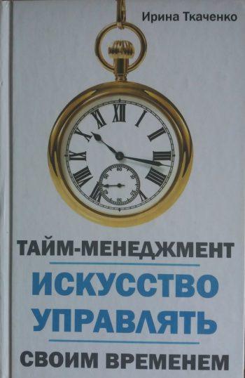 Ирина Ткаченко. Тайм-менеджмент. Искусство управлять своим временем