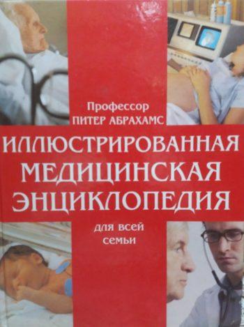 Питер Абрахамс. Иллюстрированная медицинская энциклопедия для всей семьи