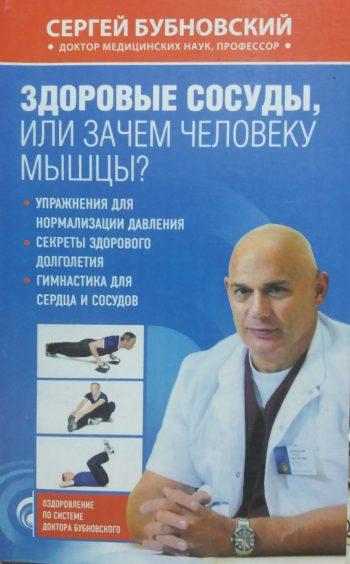 Сергей Бубновский. Здоровые сосуды, или Зачем человеку мышцы?