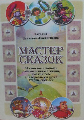 """Карты метафорические Т. Зинкевич-Евстигнеева """"Мастер сказок"""""""