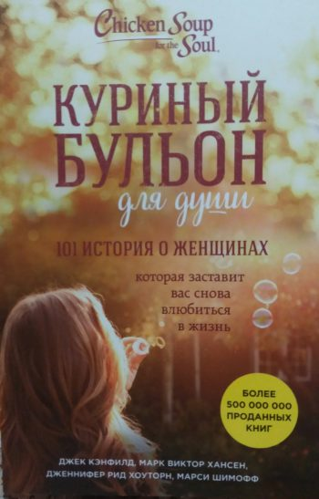 Д. Кэнфилд. Куриный бульон для души: 101 история о женщинах