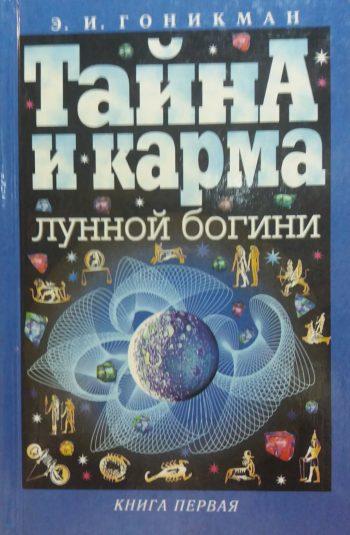Эмма Гоникман. Тайна и карма Лунной Богини