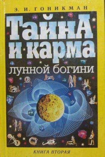 Эмма Гоникман. Тайна и Карма Лунной Богини. Книга 2